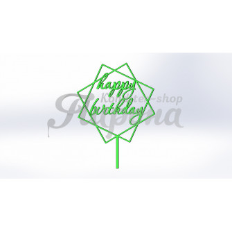 "Топпер на торт ""Happy birthday С днем рождения"" 4"